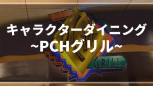 PCHグリル
